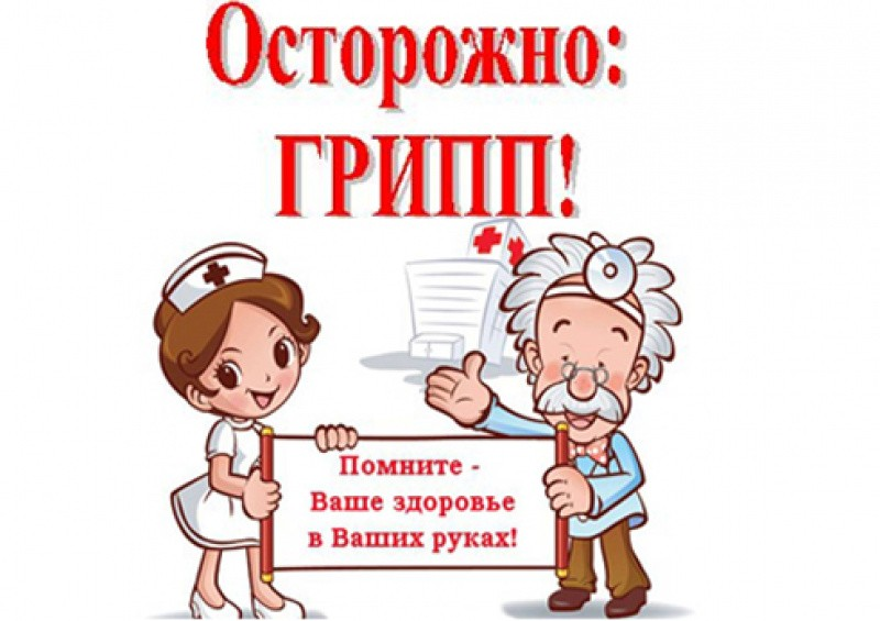 Памятки «Осторожно грипп!!!