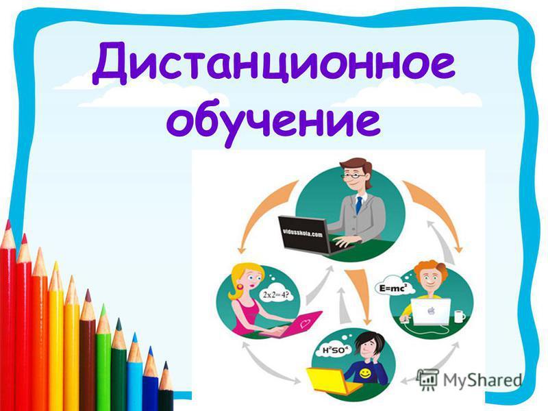 Дистанционное обучение с 13 апреля