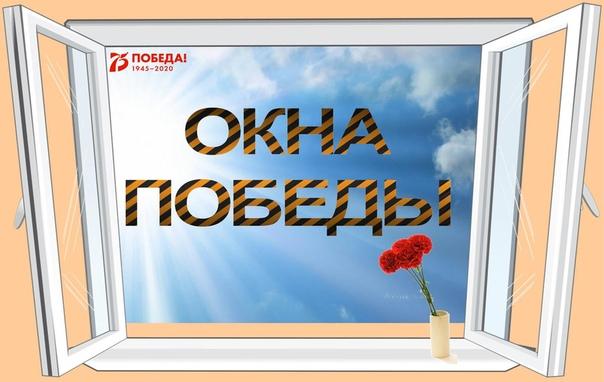 Акция «Окна Победы!