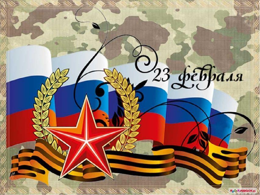 Служить России!